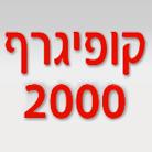 ������� 2000