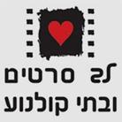 קולנוע לב סמדר