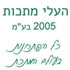 "���� ����� 2005 ��""�"
