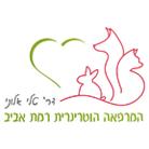 """המרפאה הוטרינרית רמת אביב ד""""ר אלוני"""